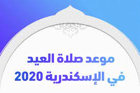 موعد صلاة العيد في الإسكندرية 2020 وبعض محافظات مصر - تريندات
