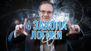 4 закона логики | Дмитрий Гусев - YouTube