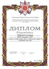 Гимназия Наши награды Диплом за участие в смотре конкурсе чтецов