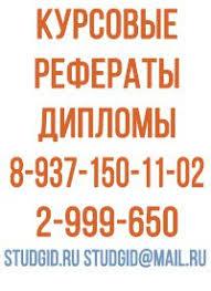 ☆ Компания studgid курсовые уфа ВКонтакте  9733 Компания quot studgid quot курсовые уфа