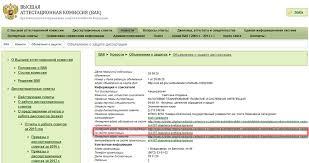 ВАК диссертации база каталог вак 13 png