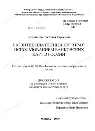Диссертация на тему Развитие платежных систем с использованием  Диссертация и автореферат на тему Развитие платежных систем с использованием банковских карт в России