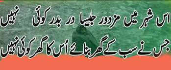 an unforgettable memory of my school days essay best paper writing cartoon pk urdumania
