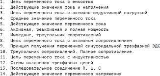 ИФ Контрольная работа по электротехнике Ревунов Сергей Евгеньевич Навигация по записям