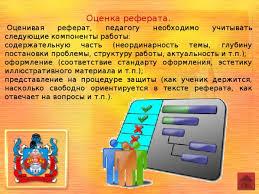 педагогика реферат Реферат для педагогов