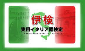 イタリア 語 検定