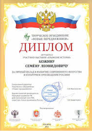 gratifying letter creative association new peredvizhniki diploma awarded to the exhibitor crimean history kozhin semen leonidovich for his personal contribution to the