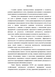 Бухгалтерский учет материалов Порядок отражения их остатков в  Курсовая Бухгалтерский учет материалов Порядок отражения их остатков в бухгалтерском балансе 3