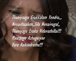 Thanimai Kavithaigal Images Tamil Kavithaigal Classy Thanimai Kavithai