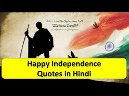 Independence Day Quotes Fascinating Happy Independence Day 48 Quotes In Hindi Whatsapp Video SMS