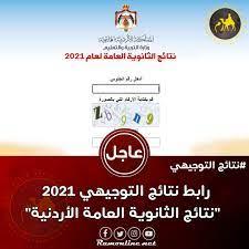 إعرف الآن.. رابط نتائج التوجيهي 2021 الأردن | برقم الجلوس نتائج الثانوية  العامة الأردنية عبر موقع الوزارة tawjihi.jo