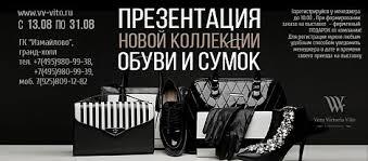 Обувь и сумки оптом в Москве от Модного Дома <b>Vera Victoria Vito</b> ...