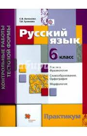 Книга Русский язык класс Контрольные работы тестовой формы  Русский язык 6 класс Контрольные работы тестовой формы