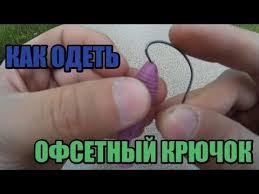 Офсетный крючок, монтаж офсетного крючка - YouTube