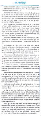 essay on the importance of co education in hindi