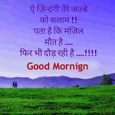 good morning shayari in hindi with image