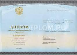 Продажа дипломов о высшем образовании отзывы certificate and vector продажа дипломов о высшем образовании отзывы diploma design template 38 Сертификат и диплом векторные стильные шаблоны