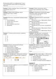 Контрольная работа по информатике класс Контрольная работа по информатике 9 класс Тема Табличные вычисления на компьютере