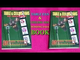 table fan ceiling winding data book Самые лучшие видео
