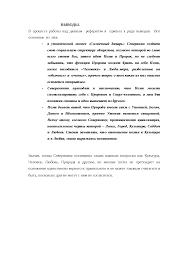 Утопические мотивы в творчестве Северянина реферат по литературе  Скачать документ