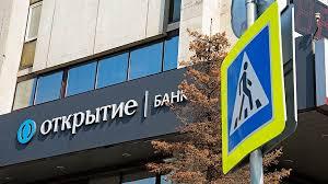 Открытие сезона санации Газета Коммерсантъ № от  Как клиенты банка Открытие получили предостережение