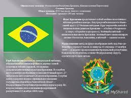 Презентация на тему Бразилия одна из самых красивых стран  3 Официальное название Федеративная Республика Бразилия