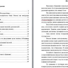 Купить дипломную работу недорого Дипломные работы курсовые на заказ 115 Вексельное обращение и операции банков с векселями в РФ