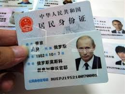 China Id Photos Celebrities Images Fake Buy Ap Of Detailview Cards