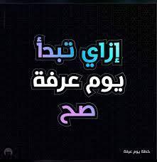 Our_Details - ازاى تبدأ يوم عرفه صح…!