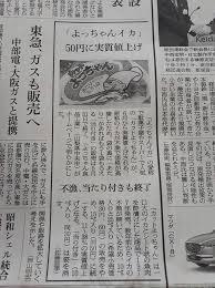 二俣小学校同期生 90年卒77年78年生 投稿 Facebook