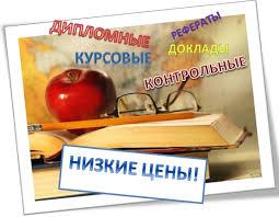 УмникБест это дипломы рефераты курсовые контрольные в г Барнауле