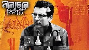 Nilachaley Kiriti (2020) Bengali HD Movie