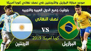 موعد مباراة البرازيل والأرجنتين القادمة في نصف نهائي كوبا أمريكا 2019 -  YouTube