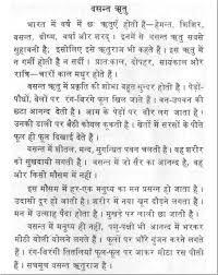 fall season essay in hindi docoments ojazlink essay on rainy season for children