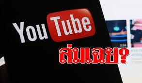 ด่วน! คอดูคลิปโวยลั่น! #Youtube ล่มมาเป็นชั่วโมง ยังเปิดไม่ได้!