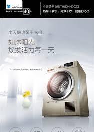 máy sấy quần áo mini Máy sấy nhiệt gia đình Littleswan / Little Swan  TH80-H002G 8kg Sấy nhiệt độ thấp - Máy sấy quần áo máy sấy quần áo xiaomi