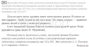ГДЗ решебник по русскому языку класс Ладыженская Баранов  1 2 3 Вопросы к §2 4 5 6 7 8 9 10 Вопросы к §4 11 12 Вопросы к §5 13 14 15 16 17 18 19 20 21 22 23