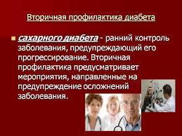 Время разогрева Презентация по теме сахарный диабет 1 типа zontlux ru