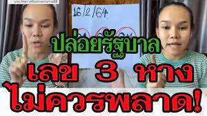 เลขแม่น้ำหนึ่ง 3 หางเลขนี้ ไม่ควรพลาด 16 กุมภาพันธ์ 2564 – News Update