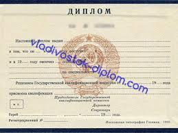 Купить диплом техникума во Владивостоке Диплом техникума с приложением