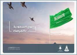 الدفاعات الجوية السعودية تتصدى لـ 4 طائرات حوثية و2 باليستي
