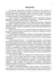 Государственный бюджет Республики Беларусь и его доходы реферат по  Государственный бюджет Республики Беларусь и его доходы реферат по новому или неперечисленному предмету скачать бесплатно средства