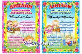 Грамота выпускнику детского сада Оформление детского сада все  Диплом выпускника детского сада