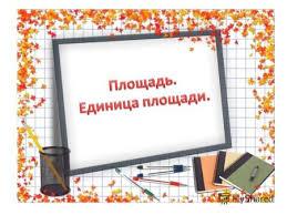 Презентация на тему Контрольное изложение Детство Пушкина  Презентация к уроку по математике 3 класс по теме Площадь Единица площади