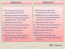 Презентация на тему Урок Контрольная работа konspekturoka  3 Вариант