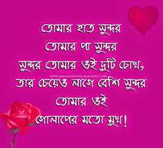 Bengali Beautiful Quotes Best Of Photos Bengali Love Quotes By Rabindranath Tagore Best Romantic