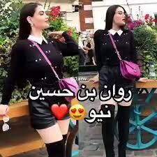 روان بن حسين تثير ضجة بإطلالتها الجريئة في أسبوع الموضة في لندن - فيديو  Dailymotion