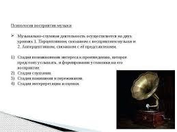 КУРСОВАЯ РАБОТА Восприятие музыки и е воздействие на человека Слайд 4