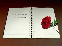 Arabic Quotes YouTube Interesting Sad Quotes In Arabic With English Translation