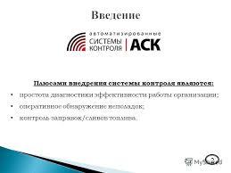 Презентация на тему Выполнил студент гр ПИ Макаров Сергей  2 2 Плюсами внедрения системы контроля